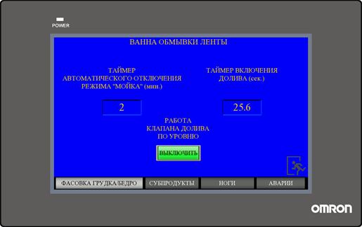 Настройки системы управления конвейером